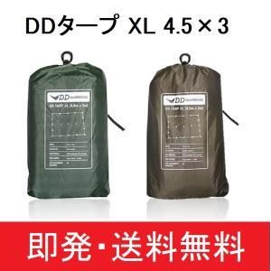 DDタープ 4.5m×3m DD Tarp XL DDハンモック DD Hammocks 日よけ 防...