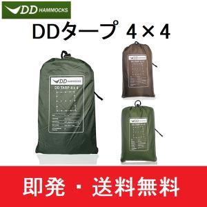 DDタープ 4m DD Tarp 4×4 DDハンモック DD Hammocks 大型 日よけ 防水...