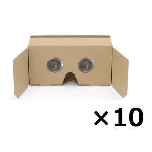 (10個セット)ハコスコ タタミ二眼 スマホ向けVRデバイス Google Cardboard moguravrstore