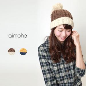 ボンボン付ケーブル編みバイカラーニット帽|moha