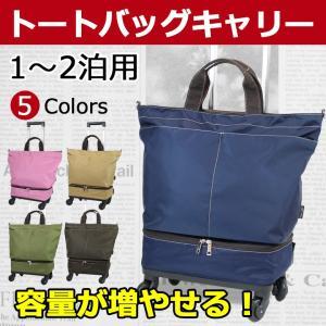 【トートバッグキャリー キャリーカート キャリーバッグ キャスター付きバッグ】 ・トートバッグは取り...