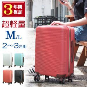 【期間限定!半額】キャリーケース キャリーバッグ スーツケース Mサイズ 女性 女子 修学旅行 卒業旅行 超軽量 軽量 2泊3日 3泊4日 送料無料