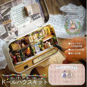 ドールハウス ミニチュア 手作りキット セット 日本語説明書付属 小物入れで暮らすうさぎシリーズ LEDライト ( アンティークカフェ )