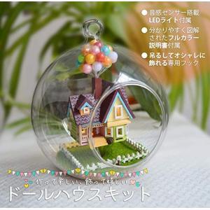思わず「家はどこから入れたの…?」と思ってしまう、ボトルシップのような、ガラスボールに入ったドールハ...