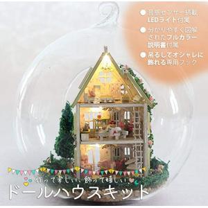 ミニチュア ドールハウス キットセット 音感センサー 搭載 ガラスボールシリーズ No.5 ( 森の洋館 )