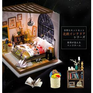 ドールハウス ミニチュア 手作りキットセット おしゃれな北欧インテリア LEDライト付属 ( 星空が見えるベッドルーム )
