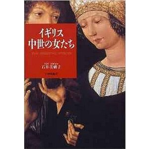 イギリス中世の女たち /石井美樹子