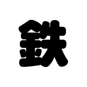 切り文字 【鉄】サイズ:3L(うちわ最大サイズ)素材:カッティングシート