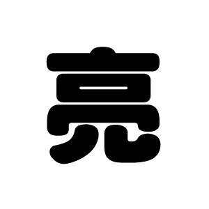 切り文字 【亮】サイズ:3L(うちわ最大サイズ)素材:カッティングシート