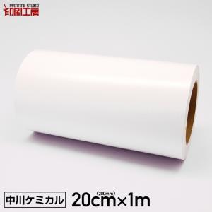 カッティングシート200mm×1m(はがせる 再剥離)白 ホワイト mokarimax