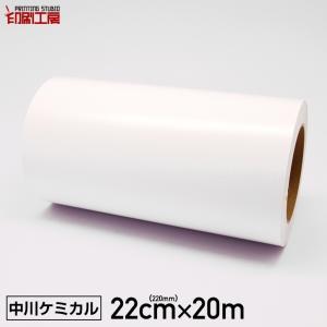 カッティングシート220mm×20m(はがせる 再剥離)白 ホワイト mokarimax
