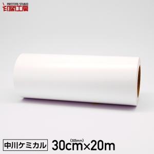 カッティングシート300mm×20m(はがせる 再剥離)白 ホワイト mokarimax