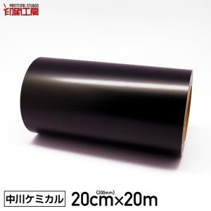 カッティングシート200mm×20m(はがせる 再剥離)黒 ブラック mokarimax