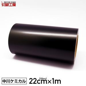 カッティングシート220mm×1m(はがせる 再剥離)黒 ブラック mokarimax