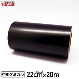 カッティングシート220mm×20m(はがせる 再剥離)黒 ブラック mokarimax