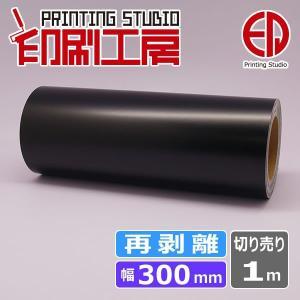カッティングシート300mm×1m(はがせる 再剥離)黒 ブラック mokarimax