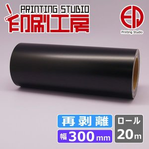 カッティングシート300mm×20m(はがせる 再剥離)黒 ブラック mokarimax