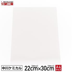 『メール便送料無料』 カッティングシート1枚バラ売り A4 (はがせる 再剥離) 白 ホワイト mokarimax