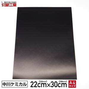 『メール便送料無料』 カッティングシート1枚バラ売り A4 (はがせる 再剥離) 黒 ブラック mokarimax