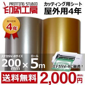 カッティング用シート 200mm×5m 屋外4年 ステカ SV-8 金 銀 ステッカー 看板 うちわ 印刷工房 mokarimax