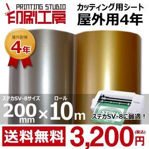 カッティング用シート 200mm×10m 屋外4年 ステカ SV-8 金 銀 ステッカー 看板 うちわ 印刷工房 mokarimax