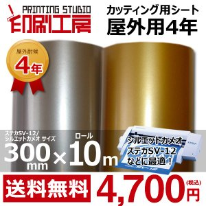 カッティング用シート 300mm×10m 屋外4年 ステカ SV-12 金 銀 ステッカー 看板 うちわ 印刷工房 mokarimax