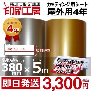 カッティング用シート380mm×5m(金銀) 看板 車 ステッカー うちわ の製作にも 全2色 金 ゴールド 銀 シルバー 五千円以上で送料無料 印刷工房 mokarimax