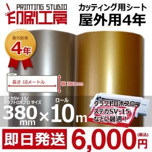 カッティング用シート380mm×10m(金銀) 看板 車 ステッカー うちわ の製作にも 全2色 金 ゴールド 銀 シルバー 五千円以上で送料無料 印刷工房 mokarimax