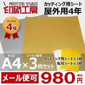 『メール便対応品』 カッティング用シート(金or銀)+転写シ...
