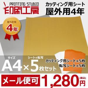 『メール便送料無料』 カッティング用シート(金or銀)+転写シート各5枚セット A4 看板 車 ステッカー うちわ の製作にも 全2色 ゴールド シルバー 印刷工房 mokarimax
