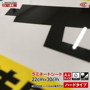 ラミネートシート『ハードコート』A4サイズ 5枚セット グロス(光沢)『艶あり』『透明保護フィルム』...