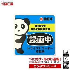 どうぶつシリーズ『パンダ』ドライブレコーダーステッカー『防犯対策』『あおり運転対策』『印刷工房』