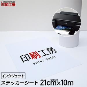 ステッカーシート ロールタイプ210mm×10m『インクジェット用』『オリジナル ステッカー 作成』『印刷工房』