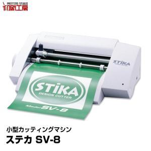 小型 家庭用 カッティングマシン ステカSV-8
