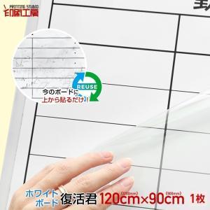 """ホワイトボード復活君"""" 1200mm×900mmサイズ"""