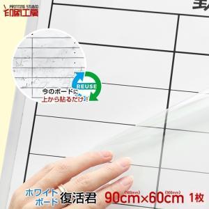 """ホワイトボード復活君"""" 900mm×600mmサイズ"""
