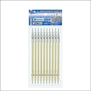 HOBBY BASE 【ホビーベース】 持ちやすい塗装棒 20本入り プレミアムパーツコレクション PPC-N09|mokeiyabigman