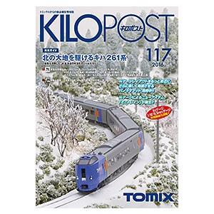 TOMIX  7672 キロポスト117号