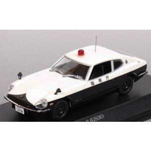 レイズ [RAI'S]【H7437401】 1/43 日産 フェアレディ Z 2by2 GS30 1974 警視庁高速道路交通警察隊車両