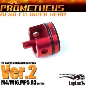 ライラクス エアロシリンダーヘッド Ver.2 <PROMETHEUS/プロメテウス>|mokeiyabigman