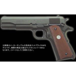 マルシン【モデルガン組立キット】 コルト・ガバメントM1911A1・シルバーABS|mokeiyabigman