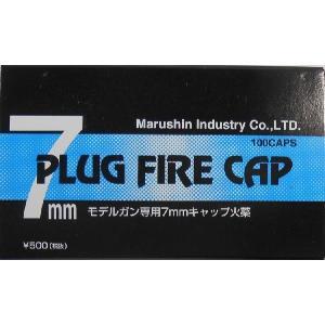 マルシン モデルガン専用7mmキャップ火薬 100CAPS|mokeiyabigman