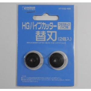 WAVE(ウェーブ) 【HT-502】 HG パイプカッター【プラスチックパイプ用】替刃 (2個入)|mokeiyabigman