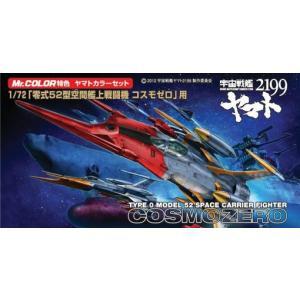 GSIクレオス Mr.カラー特色セット CS884 1/72「零式52型空間艦上戦闘機 コスモゼロ (宇宙戦艦ヤマト2199)」用の画像