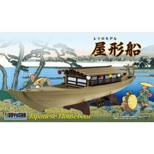 花火鑑賞や観光客に人気の、屋形船の全長約40cmの情緒あふれるプラモデル、このたび再生産が決定いたし...