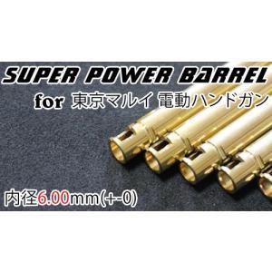 ORGA(オルガ) SuperPowerバレル 内径6.00mm 105mm Glock18C 電動ハンドガン用|mokeiyabigman