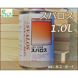 リボス スバロス  (うすめ液・用具洗浄) (オレンジオイル配合)  No.222  1L  希釈用 ヤニ取り 道具洗浄液 シンナー|mokko-boy