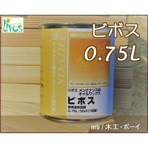 リボス ビボス   (蜜蝋オイルワックス) (屋内用)        No.375 0.75L|mokko-boy