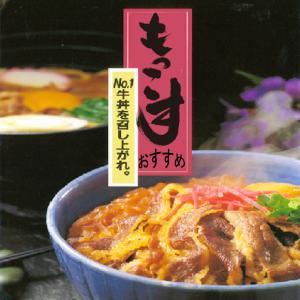 【業務用牛丼の素】185g×5個セット|mokkoss