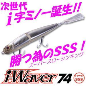 オーエスピー アイ・ウェーバー74SSS スーパースローシンキング